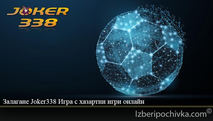 Залагане Joker338 Игра с хазартни игри онлайн
