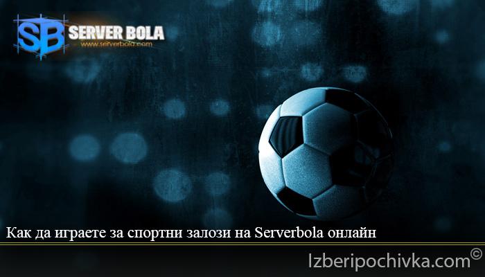 Как да играете за спортни залози на Serverbola онлайн