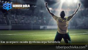 Как да играете онлайн футболна игра Serverbola