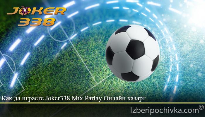 Как да играете Joker338 Mix Parlay Онлайн хазарт