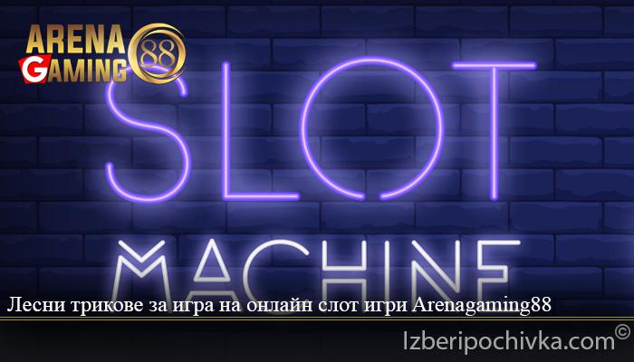 Лесни трикове за игра на онлайн слот игри Arenagaming88