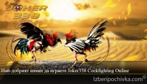 Най-добрият начин да играете Joker338 Cockfighting Online