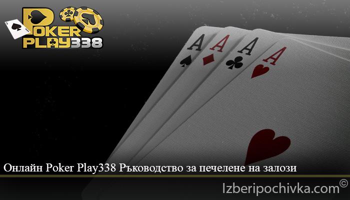 Онлайн Poker Play338 Ръководство за печелене на залози