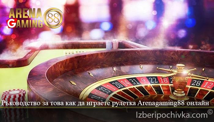Ръководство за това как да играете рулетка Arenagaming88 онлайн