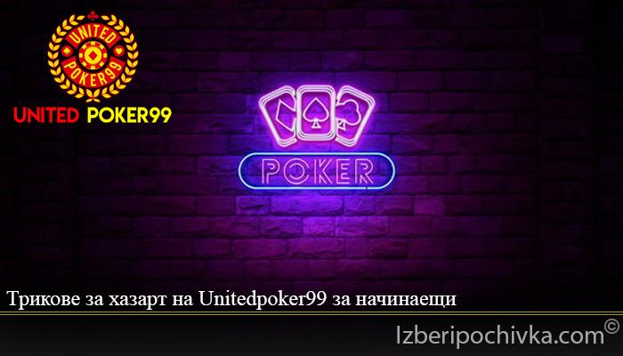 Трикове за хазарт на Unitedpoker99 за начинаещи
