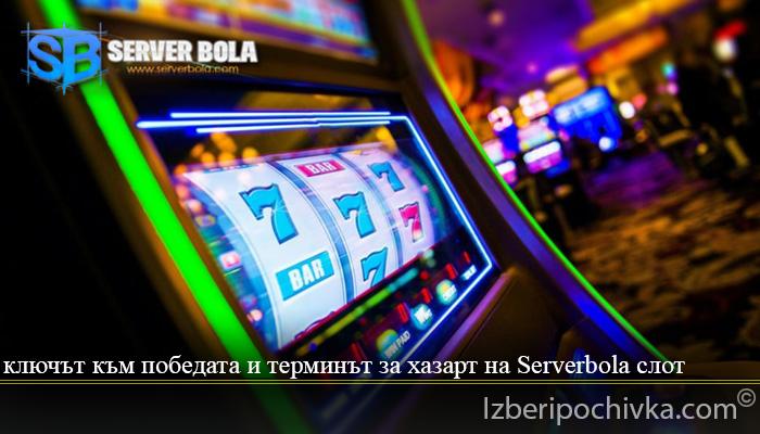 ключът към победата и терминът за хазарт на Serverbola слот