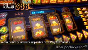 лесен начин за печалба играейки слот Play338 онлайн