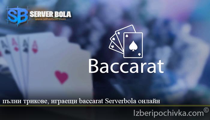 пълни трикове, играещи baccarat Serverbola онлайн