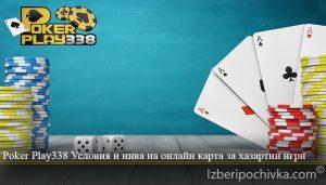 Poker Play338 Условия и нива на онлайн карта за хазартни игри