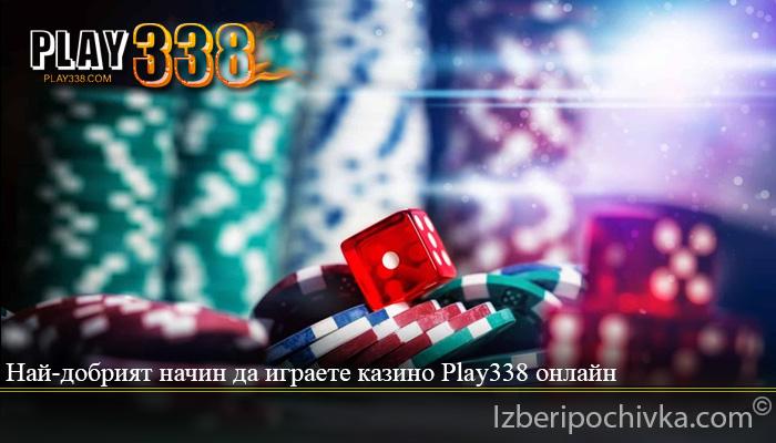 Най-добрият начин да играете казино Play338 онлайн