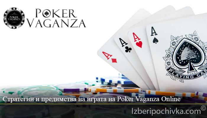 Стратегии и предимства на играта на Poker Vaganza Online