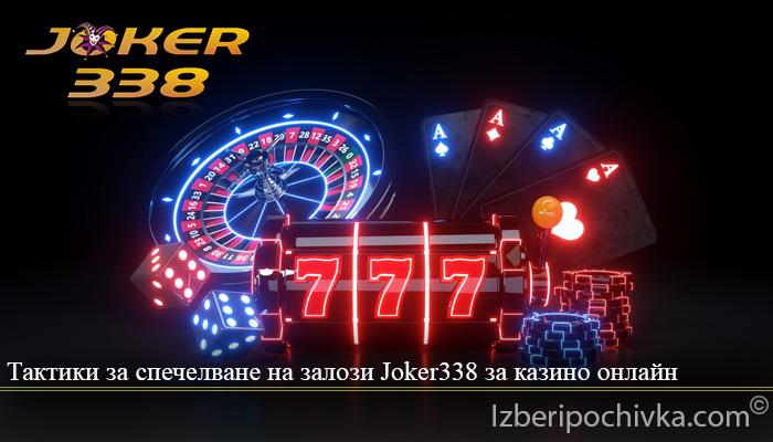 Тактики за спечелване на залози Joker338 за казино онлайн